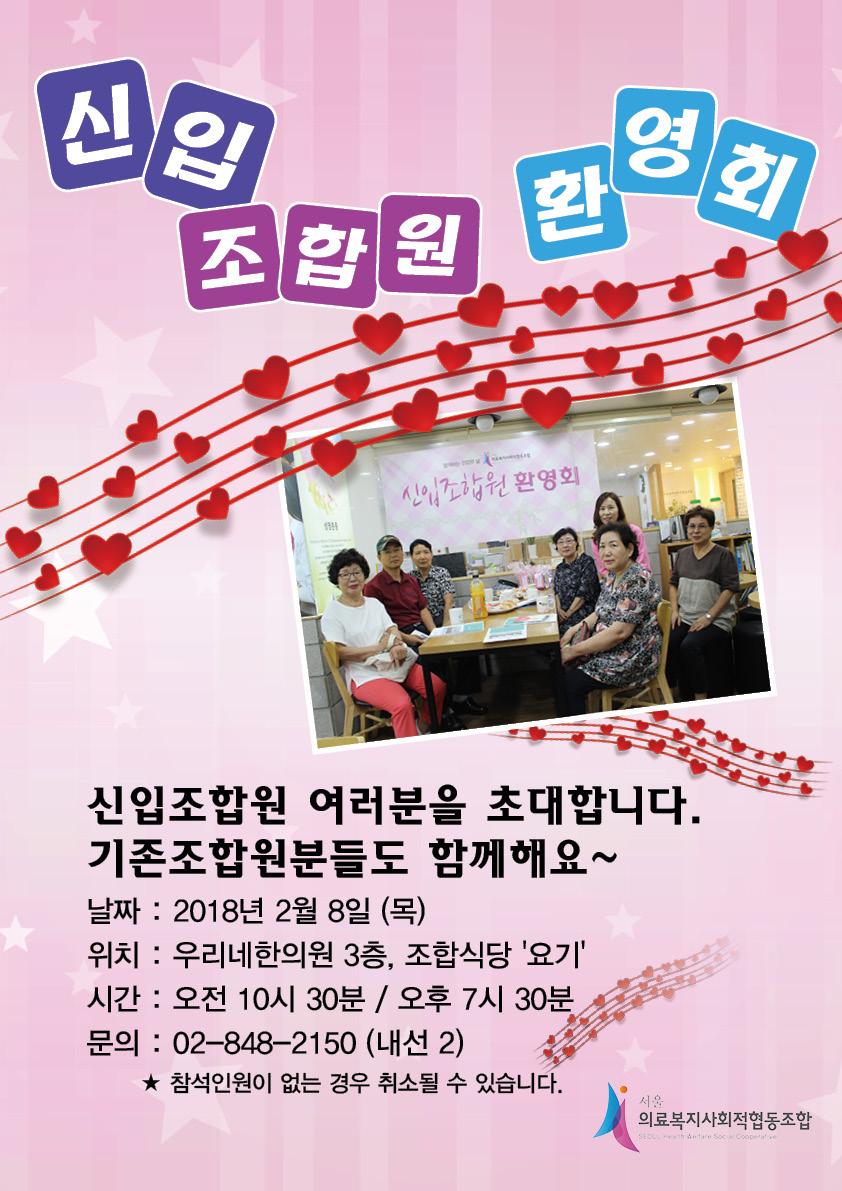 신입조합원 환영회-180208.jpg